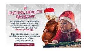 Renaissance - December offer - EL